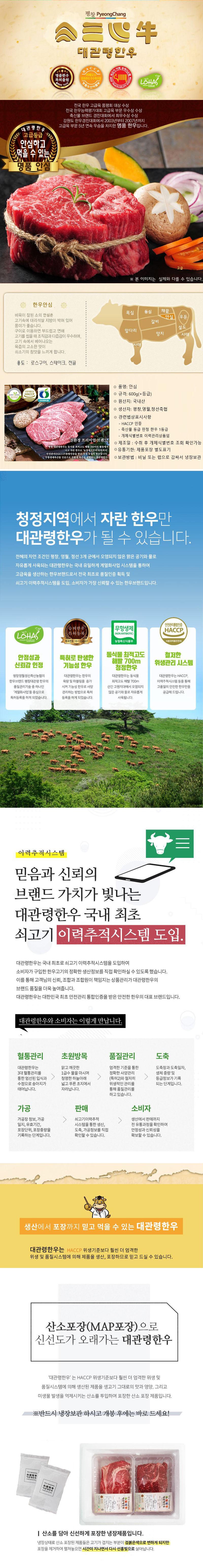 daekwoanlyenghanwoo_sang_ansim600g_1+.jpg