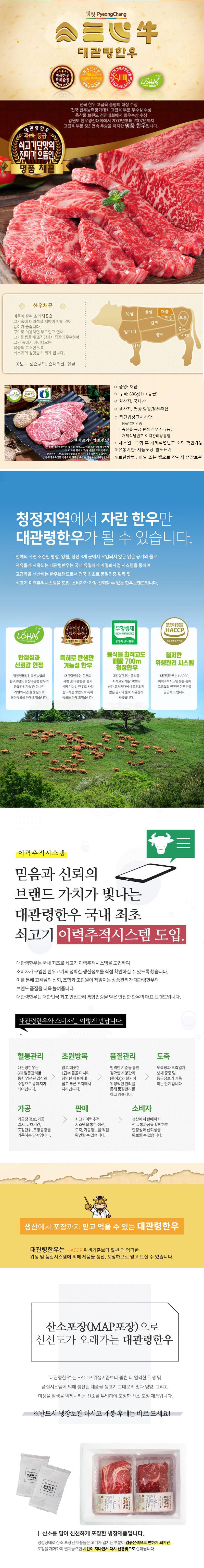 daekwoanlyenghanwoo_sang_chaekkuen_600g_1++.jpg