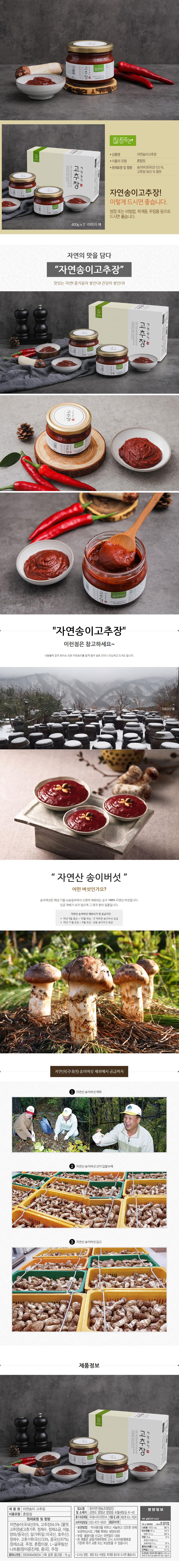 daesol_sang_songegochujang.jpg