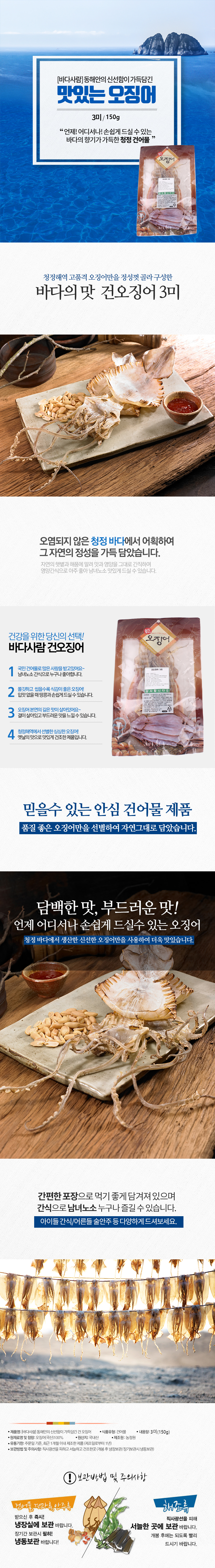 donghyen_page_ojingoe_170g.jpg