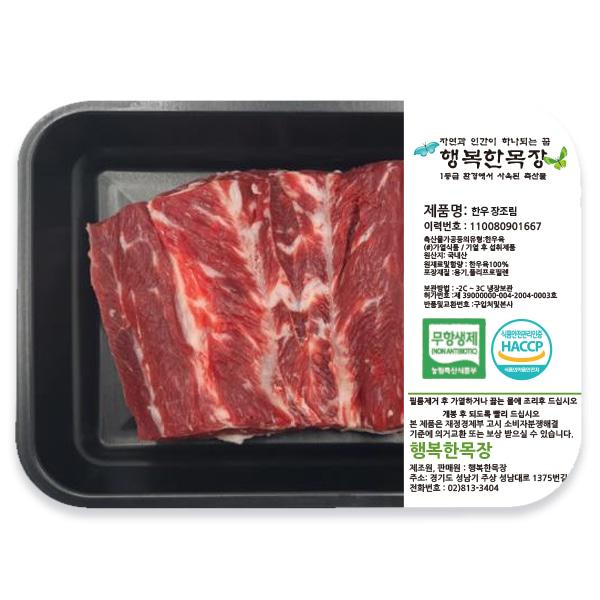 [안심한牛] 무항생제 한우 장조림 400(냉장)