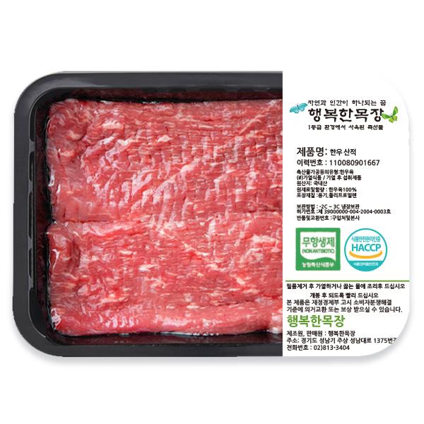 [안심한牛] 무항생제 한우 산적 400g(냉장)