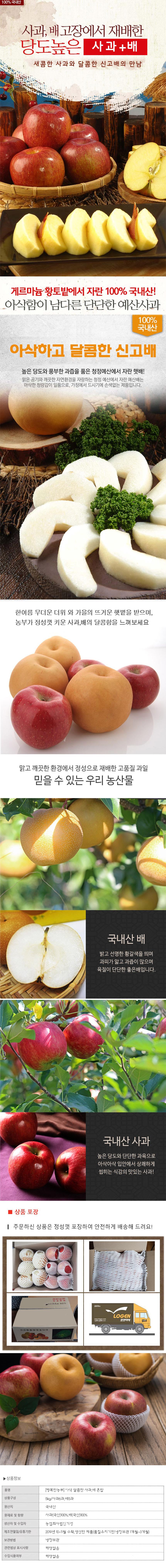 happyparm_page_apple+pear_5kg.jpg