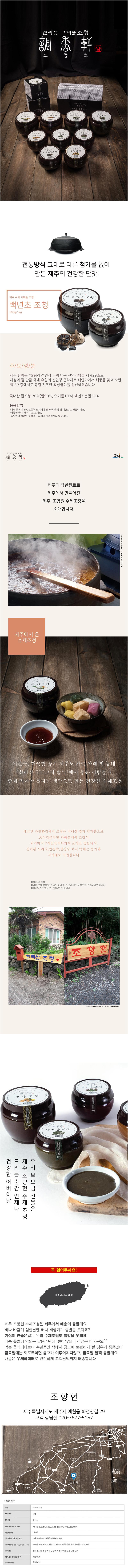 johyahuen_page_baegnyencho_1kg.jpg