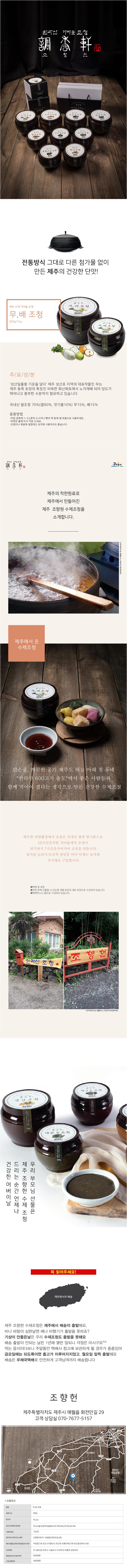 johyahuen_page_moobae_500g.jpg