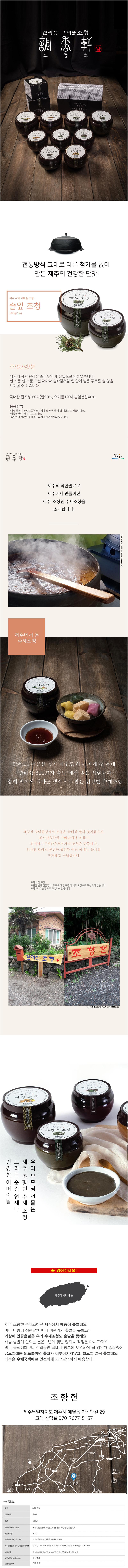 johyahuen_page_solrib_500g.jpg