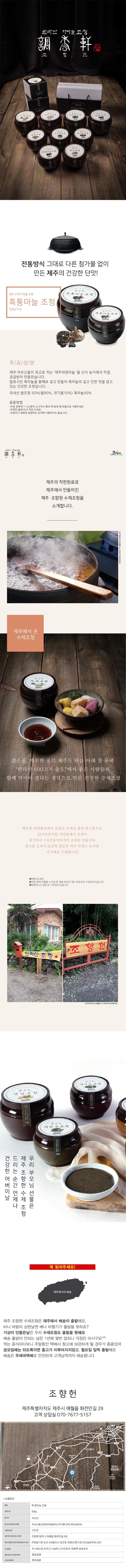johyahuen_page_tonghukmanul_500g.jpg